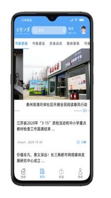 书香江苏ios版 V1.1.9