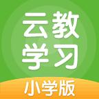 云教学习ios版 V5.0.1.2