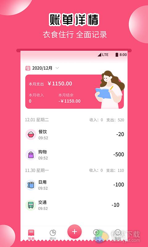 小白记账助手安卓版 V1.0.0