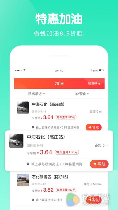 蜗牛智慧出行安卓版 V1.0.2