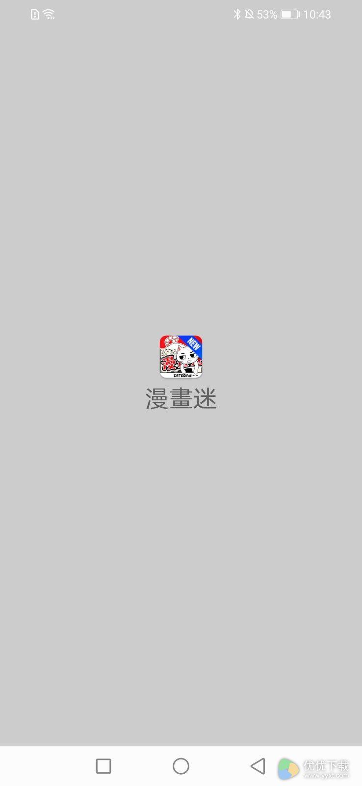漫画迷安卓版 V6.2.0