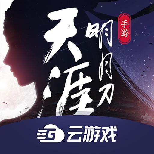 天涯明月刀云游戏安卓版 V1.4.0.50800