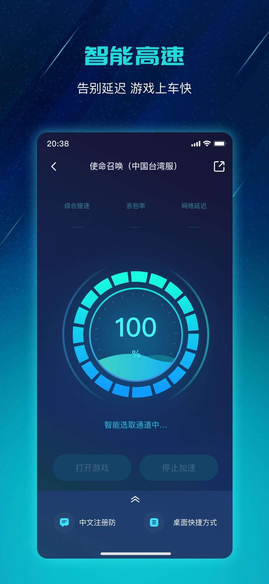 极光手游加速器安卓版 V1.0.1