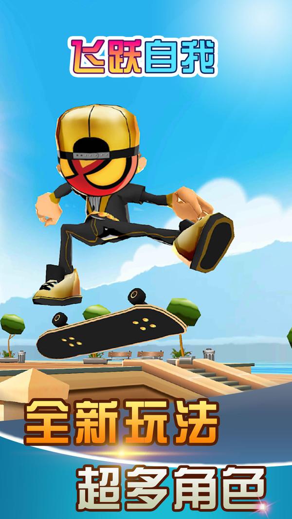 飞跃自我安卓版 V1.2
