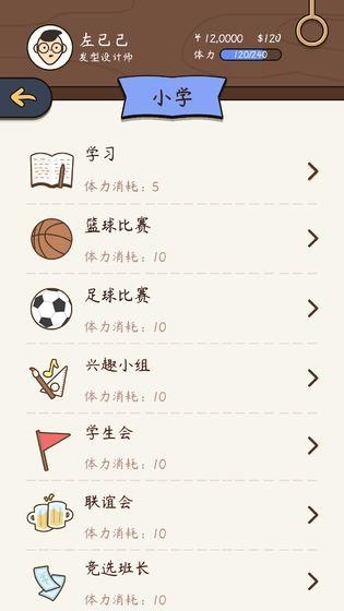 人生模拟器中国式人生ios版 V1.0