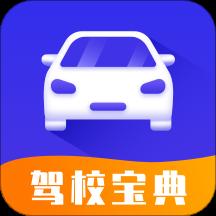 驾考模拟宝典安卓版 V1.0.0