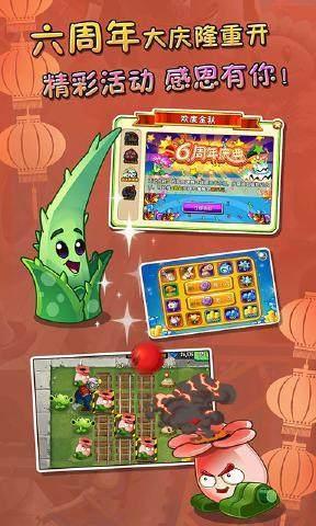 植物大战僵尸2五阶植物0阳光安卓版 V1.0