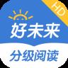 分级阅读HD安卓版 V2.6.2