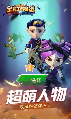 全民王者英雄安卓版 V1.0