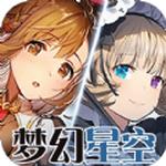 梦幻星空安卓版 V1.2.5