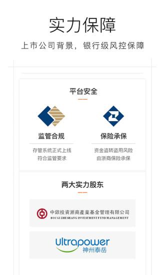 米庄理财安卓版 V3.5.0