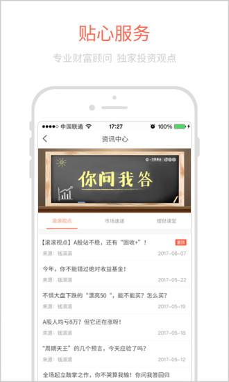 中欧钱滚滚安卓版 V3.3.1
