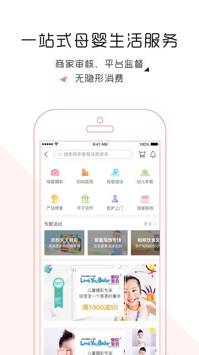 轻松妈妈ios版 V3.3.6