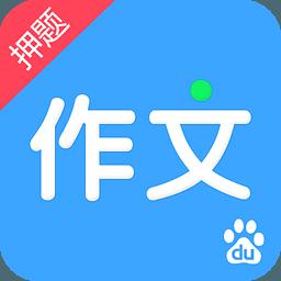 作文宝安卓版 V2.1.0.0
