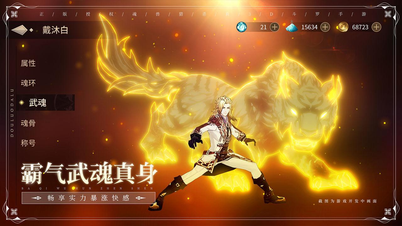 斗罗大陆斗神再临安卓版 V1.0.10