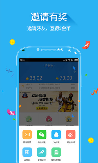 招财狗安卓版 V5.0