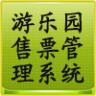 游乐园售票管理系统安卓版 V1.1