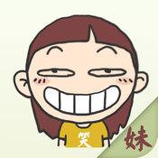 搞笑妹子安卓版 V3.0.0