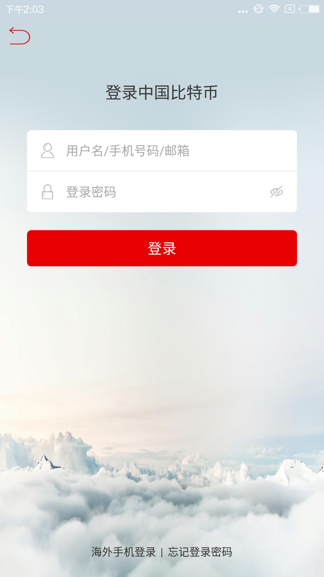 中国比特币安卓版 V2.5.1