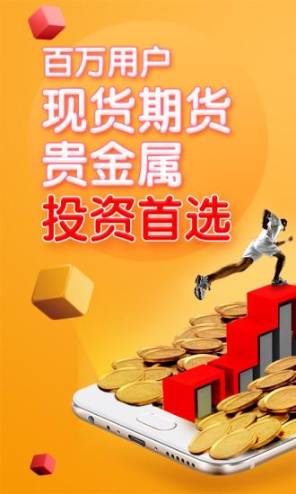 华夏贵金属安卓版 V1.7.6