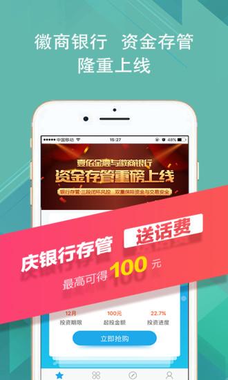 壹佰金融安卓版 V3.1.1