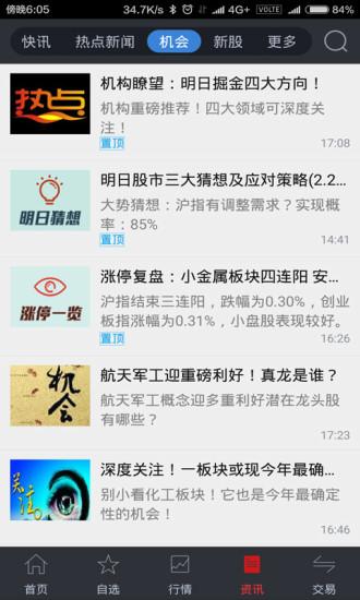 南京证券大智慧安卓版 V8.21