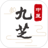 九芝中医安卓版 V0.2.1