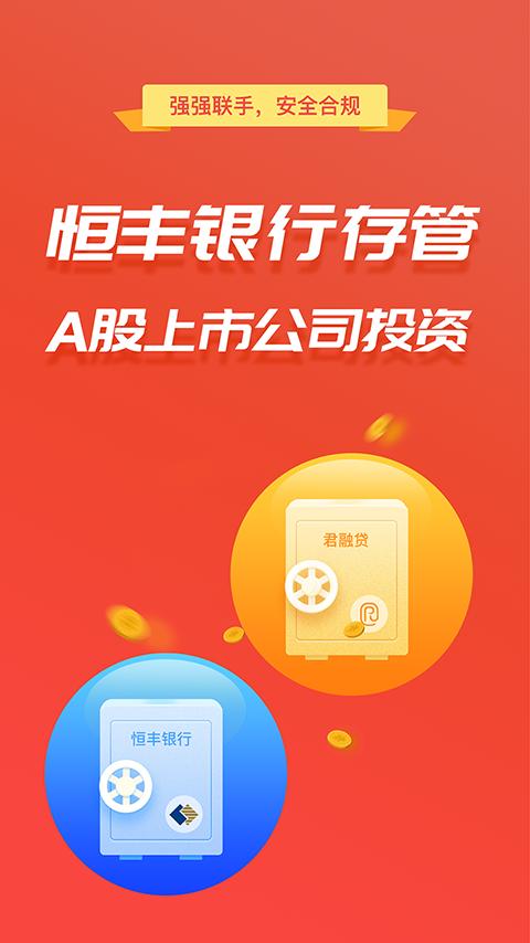 君融理财安卓版 V2.9.0