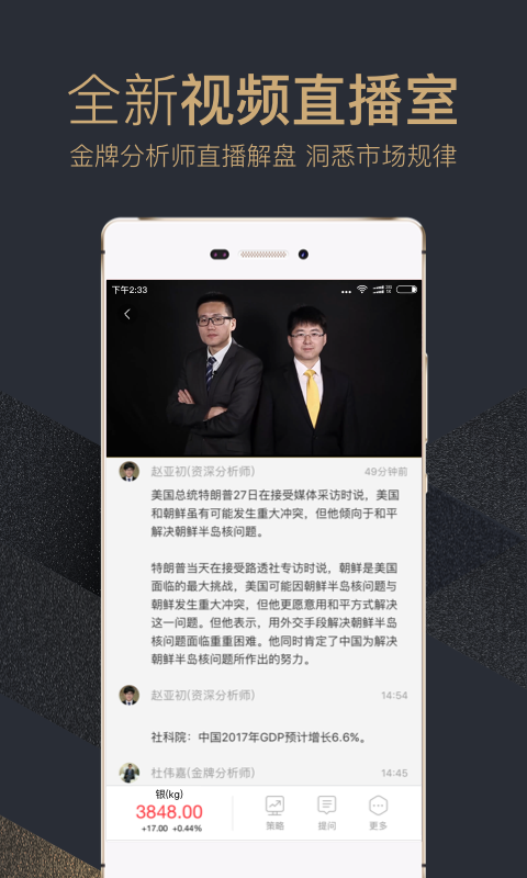 网易白银宝安卓版 V3.8.3