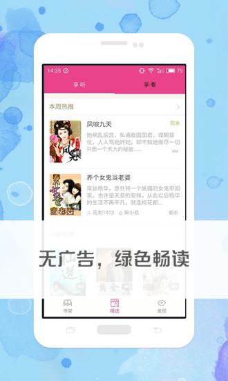 免费有声小说安卓官方版 V4.6.0
