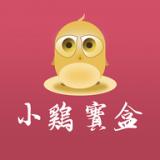 小鸡宝盒安卓版 V3.3.1