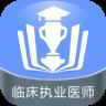 临床执业医师金考点安卓版 V2.3.8