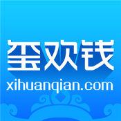 玺欢钱安卓版 V7.2.9
