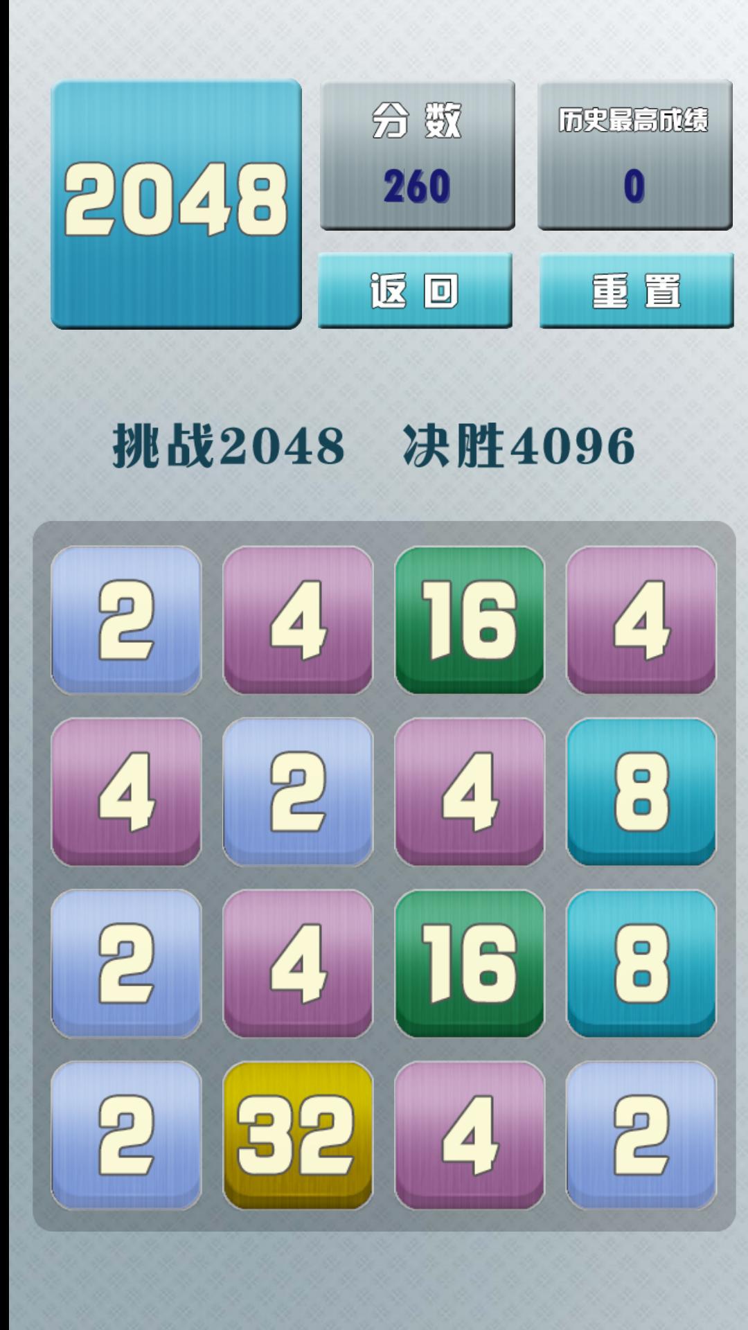 跳跃白块安卓版 V1.3