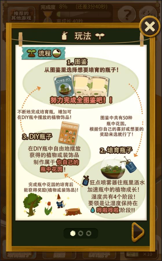 瓶中花园安卓版 V1.1.2