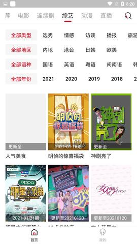 大师兄影视ios版 V1.6.3