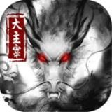 主宰传说安卓版 V1.0