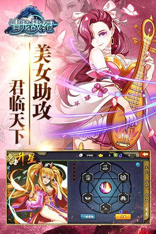 青龙战纪安卓版 V1.3