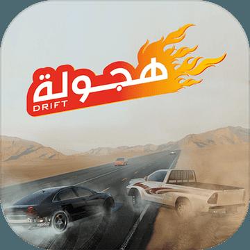 阿拉伯漂移ios版 V2.7.8