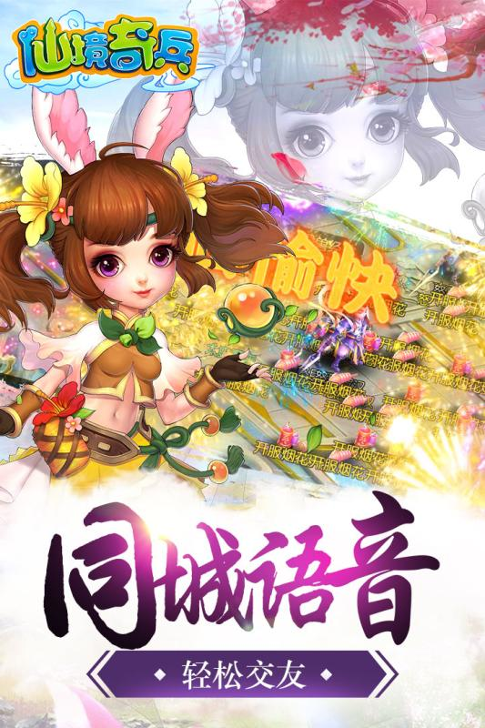 仙境奇兵安卓版 V1.0.5