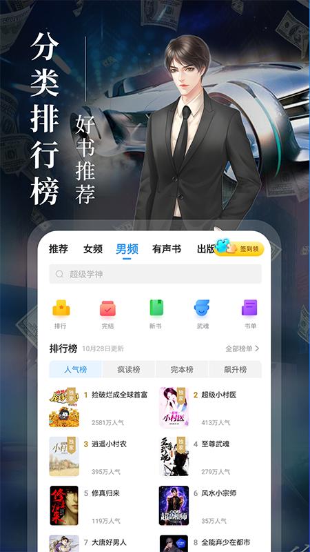 疯读小说安卓2021版 V1.1.0.9