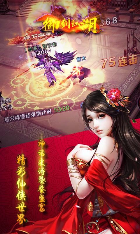 御剑江湖安卓果盘版 V1.0