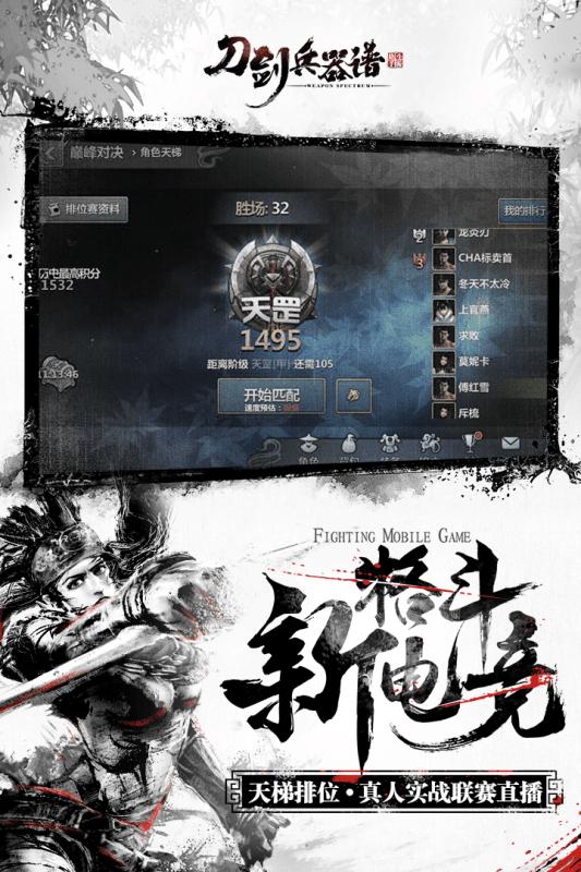 刀剑兵器谱安卓版 V2.6.20170511