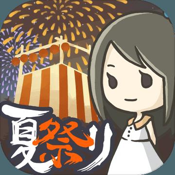 昭和盛夏祭典故事安卓版 V1.0.3