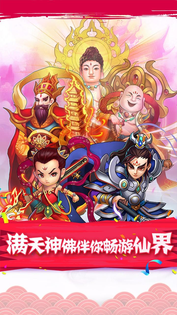少年仙尊安卓官方版 V1.0.0