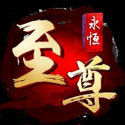 永恒至尊安卓果盘版 V1.1.73