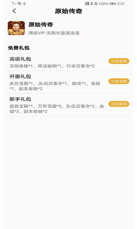 游易助手安卓版 V3.0.21425