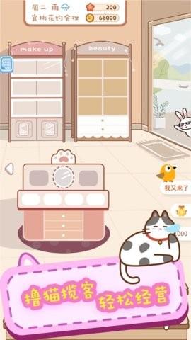 解忧美妆店安卓版 V1.0