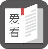 爱看阅读ios版 V1.2.6