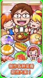 料理妈妈安卓版 V1.0.2